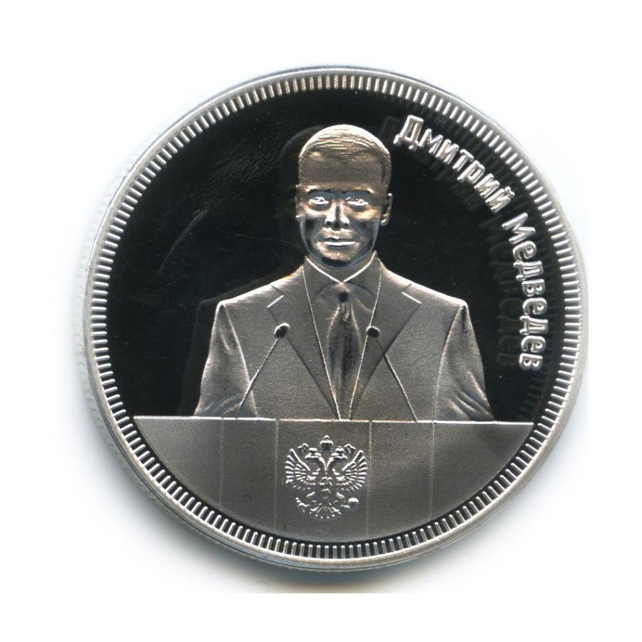 Жетон «1 рубль - Дмитрий Медведев, Республика Южная Осетия»