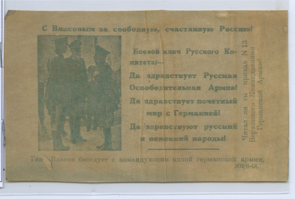 Листовка агитиционная (копия)