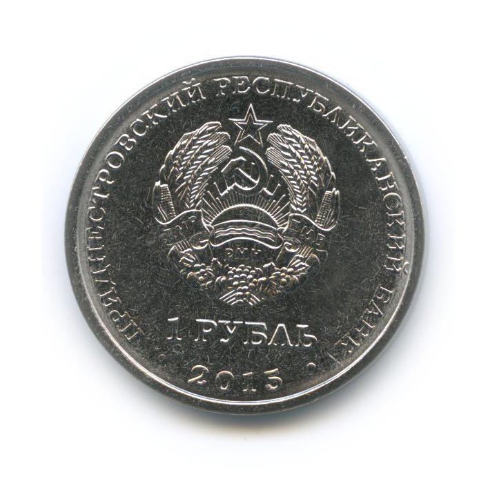 1 рубль - Год огненной обезьяны, Приднестровье 2015 года