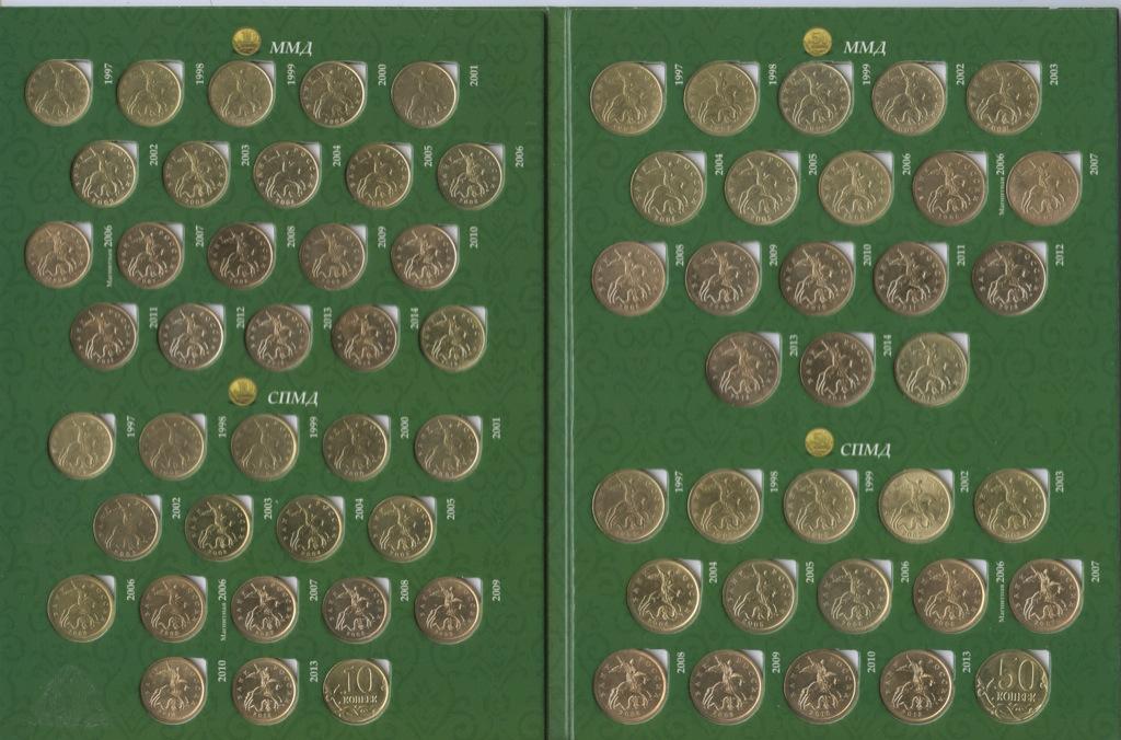 Набор монет 10 копеек, 50 копеек (вальбоме) 1997-2014 М, С-П (Россия)