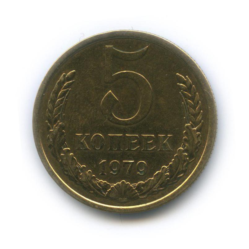5 копеек 1979 года (СССР)