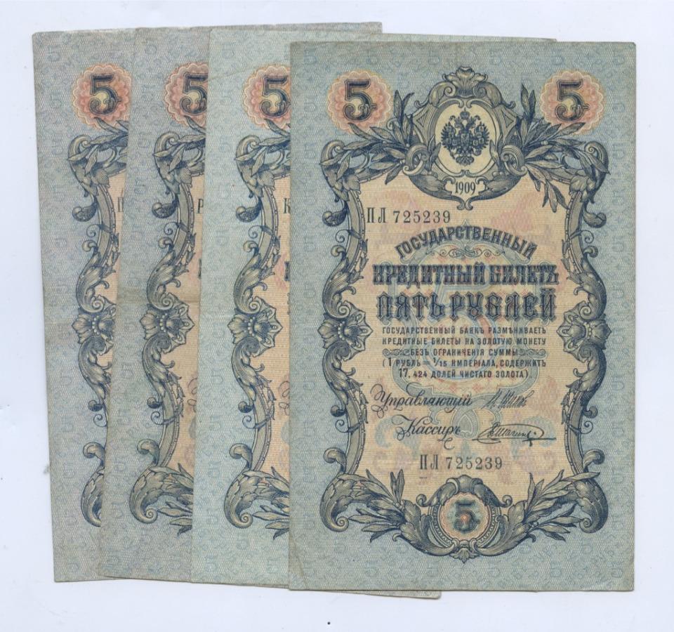 Набор банкнот 5 рублей (разные кассиры) 1909 года Шипов (Российская Империя)
