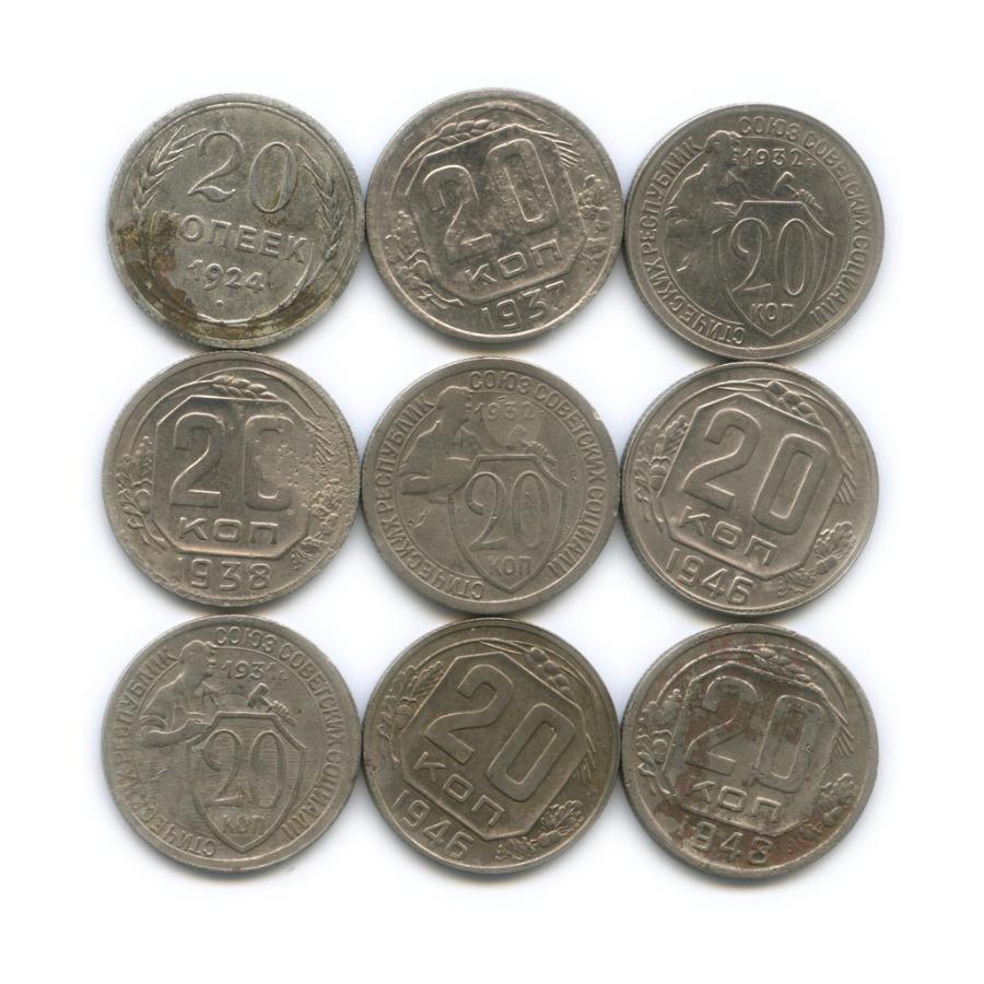 Набор монет 20 копеек (СССР)