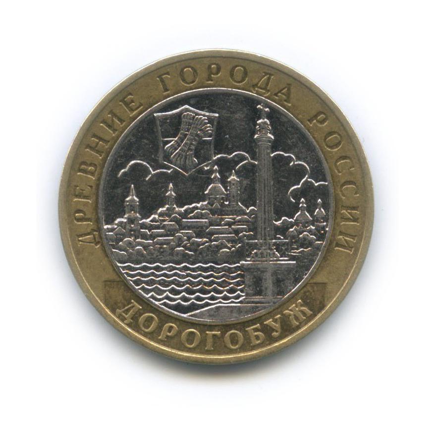 10 рублей — Древние города России - Дорогобуж 2003 года (Россия)