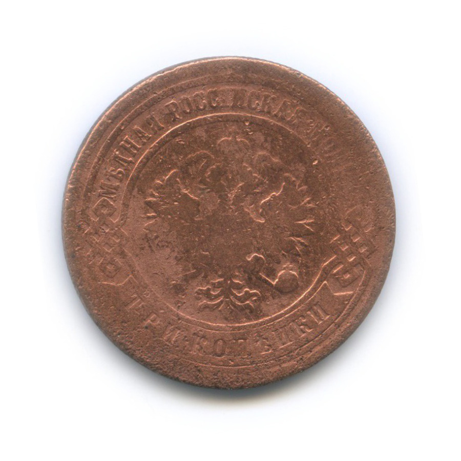 3 копейки 1899 года СПБ (Российская Империя)