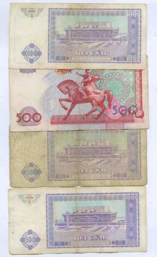 Набор банкнот 1994, 1999 (Узбекистан)