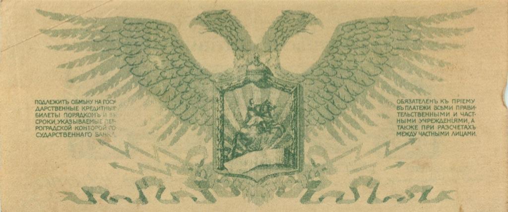 1 рубль (Полевое казначейство Северозападного фронта) 1919 года