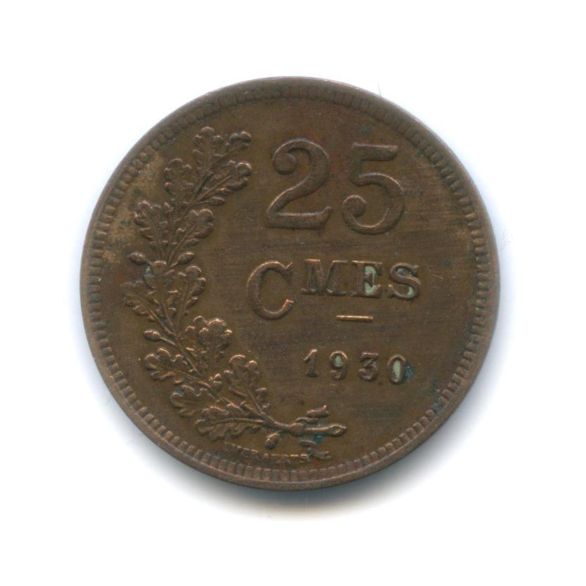 25 сантимов 1930 года (Люксембург)