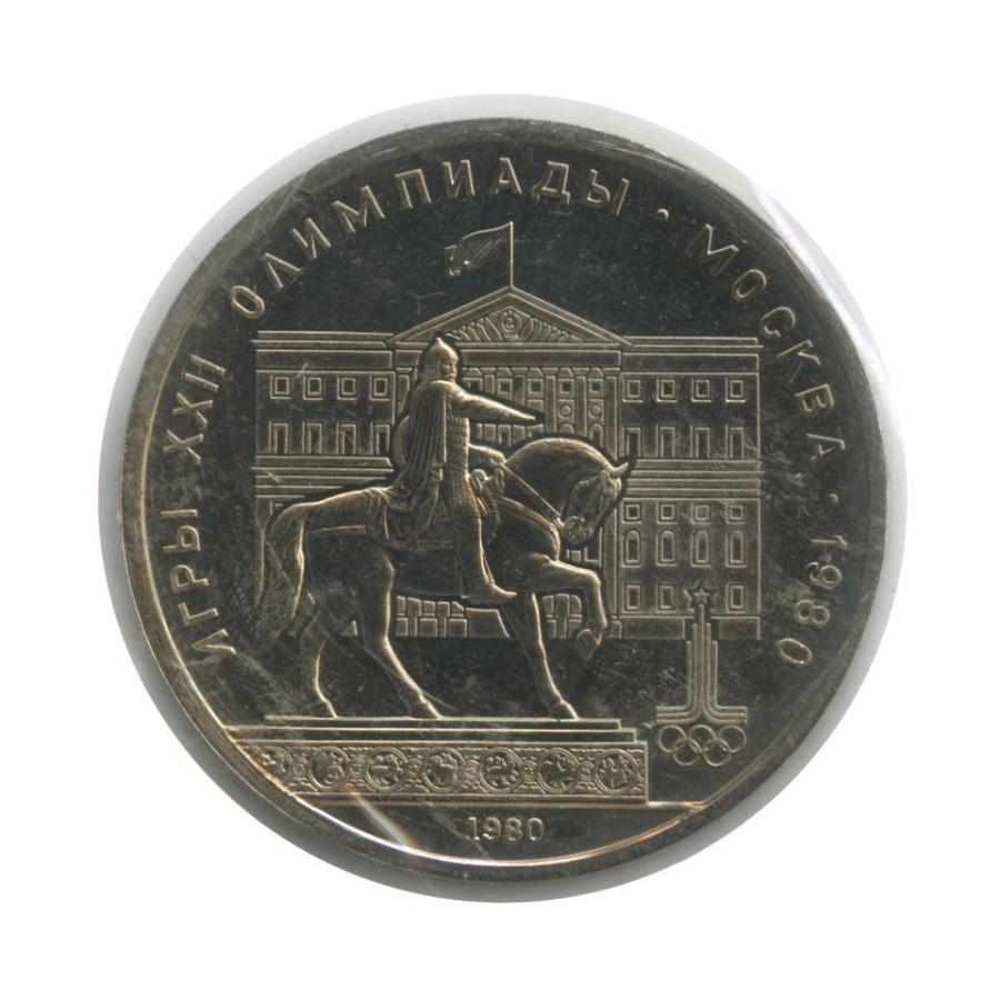 1 рубль — XXII летние Олимпийские Игры, Москва 1980 - Памятник Юрию Долгорукому (взапайке) 1980 года (СССР)