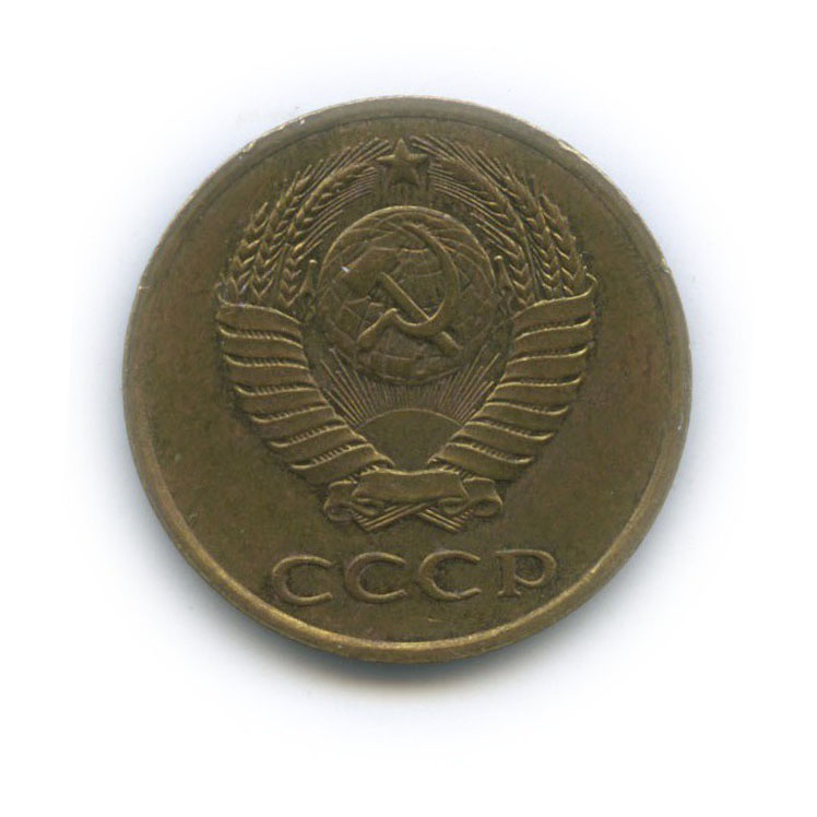 3 копейки (перепутка, лсшт20 копеек) 1990 года (СССР)