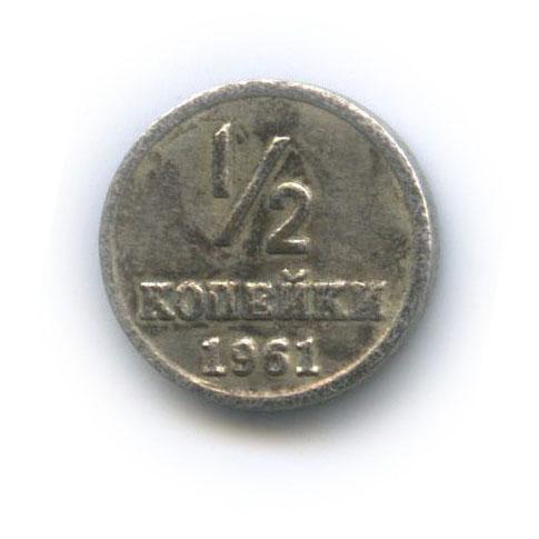 Жетон «1/2 копейки - 1961, СССР»