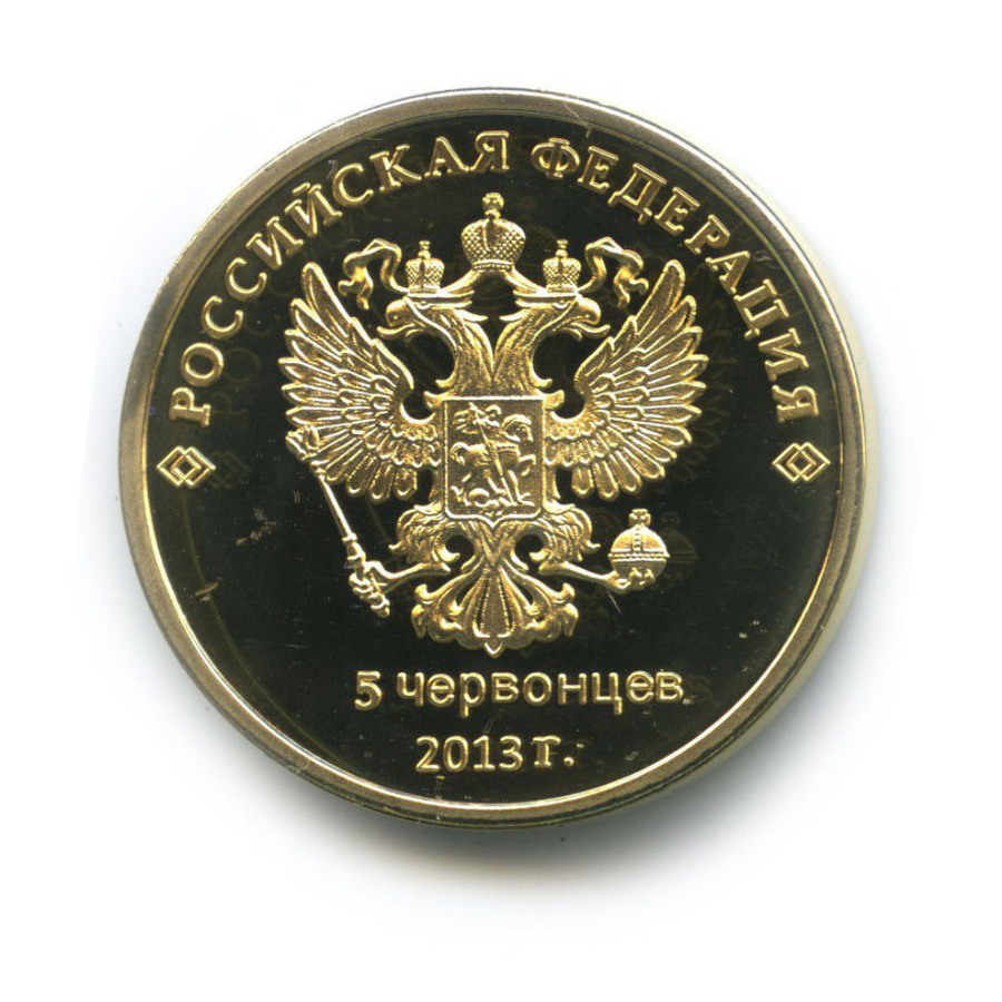 Жетон «5 червонцев 2013 - Владимир Высоцкий, Россия»