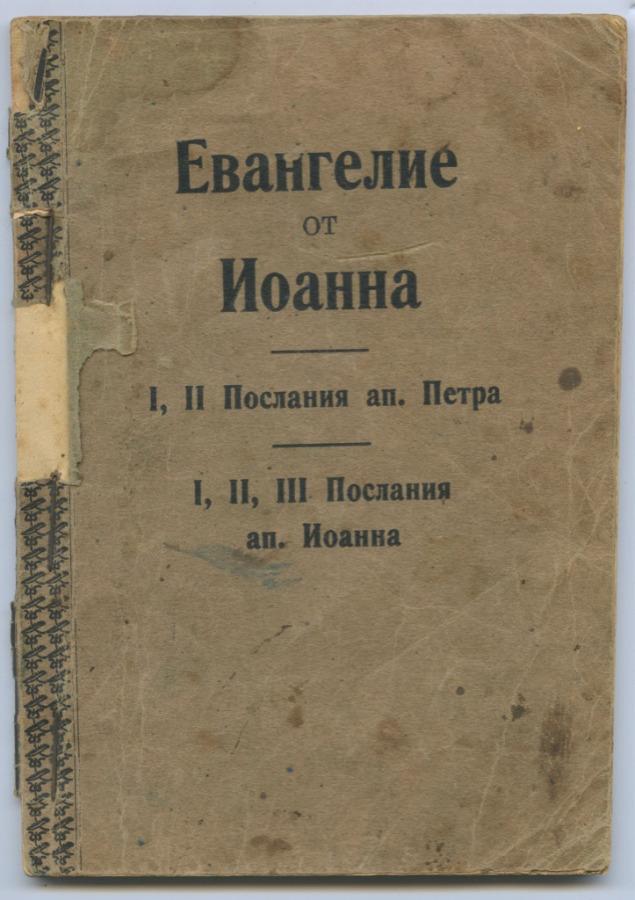 Книга «Евангелие отИоанна», Хельсинки 1942 года (Финляндия)