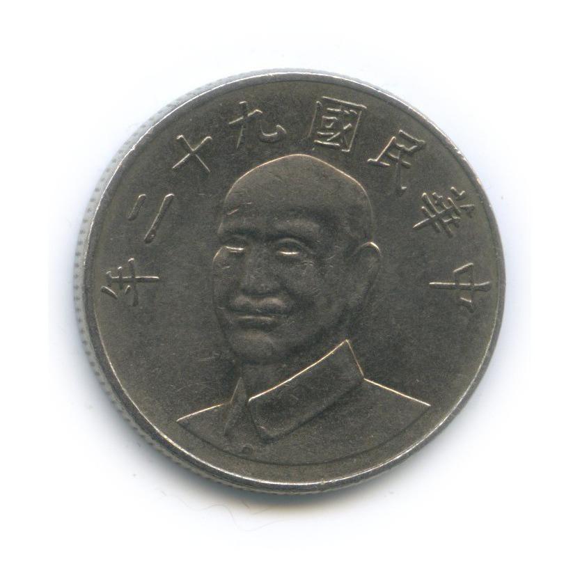10 долларов 2003 года (Тайвань)