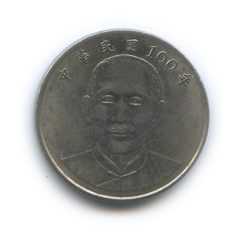 10 долларов 2011 года (Тайвань)