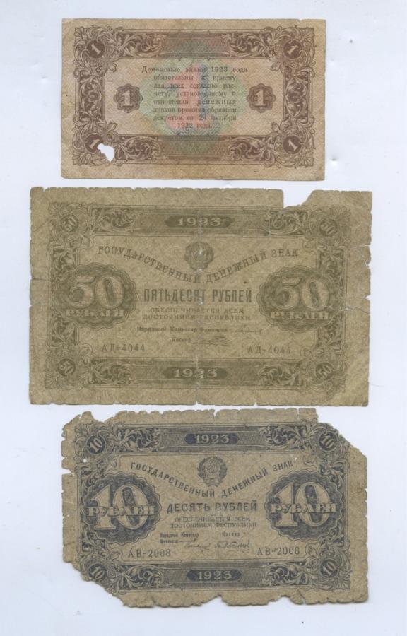Набор банкнот 1923 года (СССР)