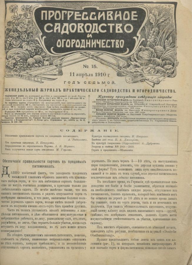 Еженедельный журнал «Прогрессивное садоводство иогородничество», №15, 11 апреля 1910 г., 16 стр. 1910 года (Российская Империя)
