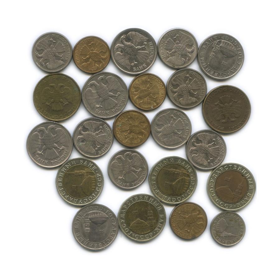 Набор монет (Россия, СССР), 23 шт. 1991-1993 ЛМД, ММД