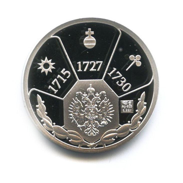 Жетон «Петр II» (серебро 925 пробы) СПМД (Россия)