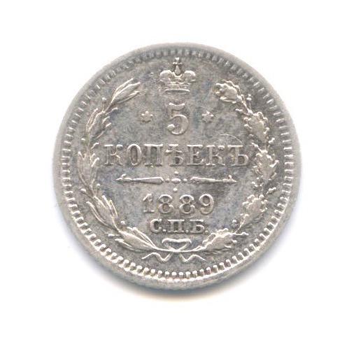 5 копеек 1889 года СПБ АГ (Российская Империя)