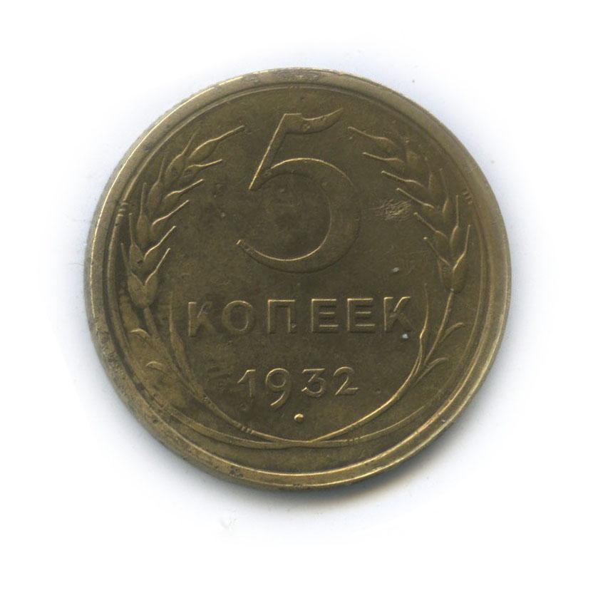 5 копеек (брак по реверсу - смещение штемпеля) 1932 года (СССР)