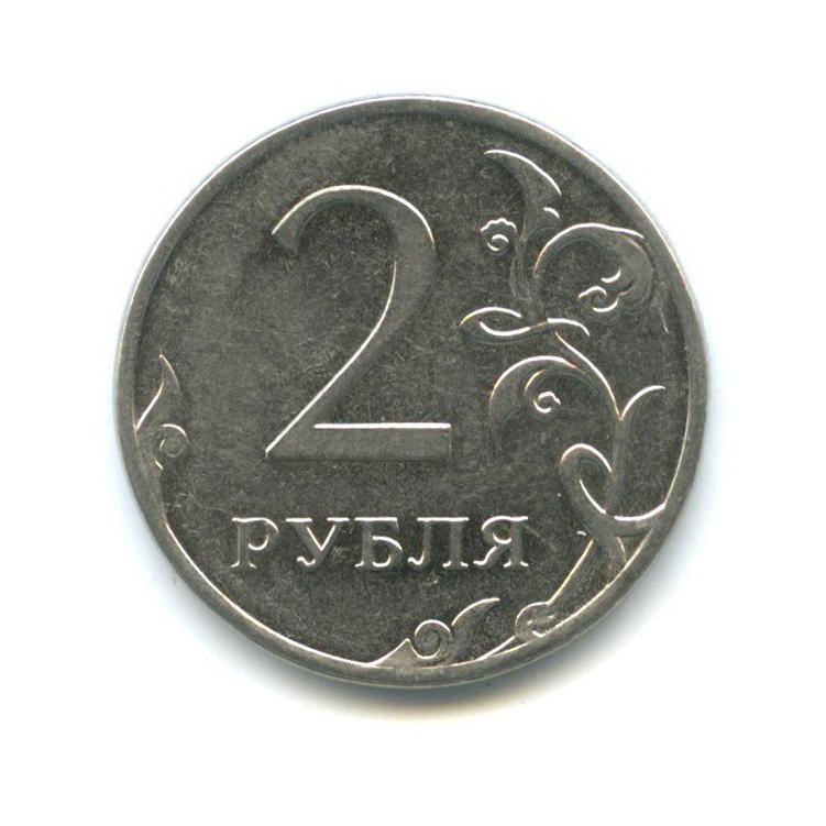 2 рубля 2012 года ММД (Россия)