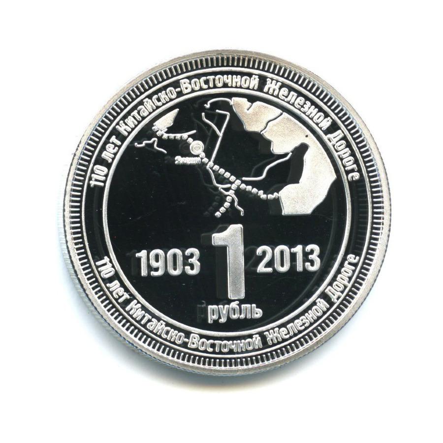 Жетон «1 рубль 2013 - 110 лет Китайско-Восточной Железной Дороге. Станция Якеши»