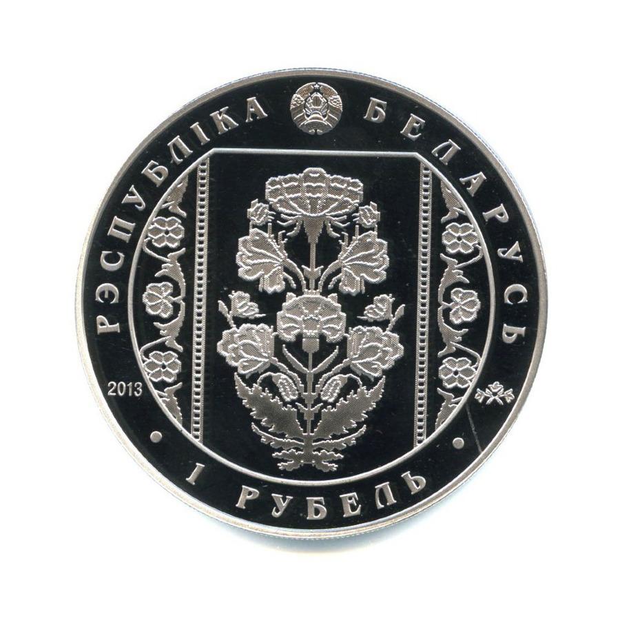 1 рубль — Слуцкие пояса - Костюм шляхтича 2013 года (Беларусь)