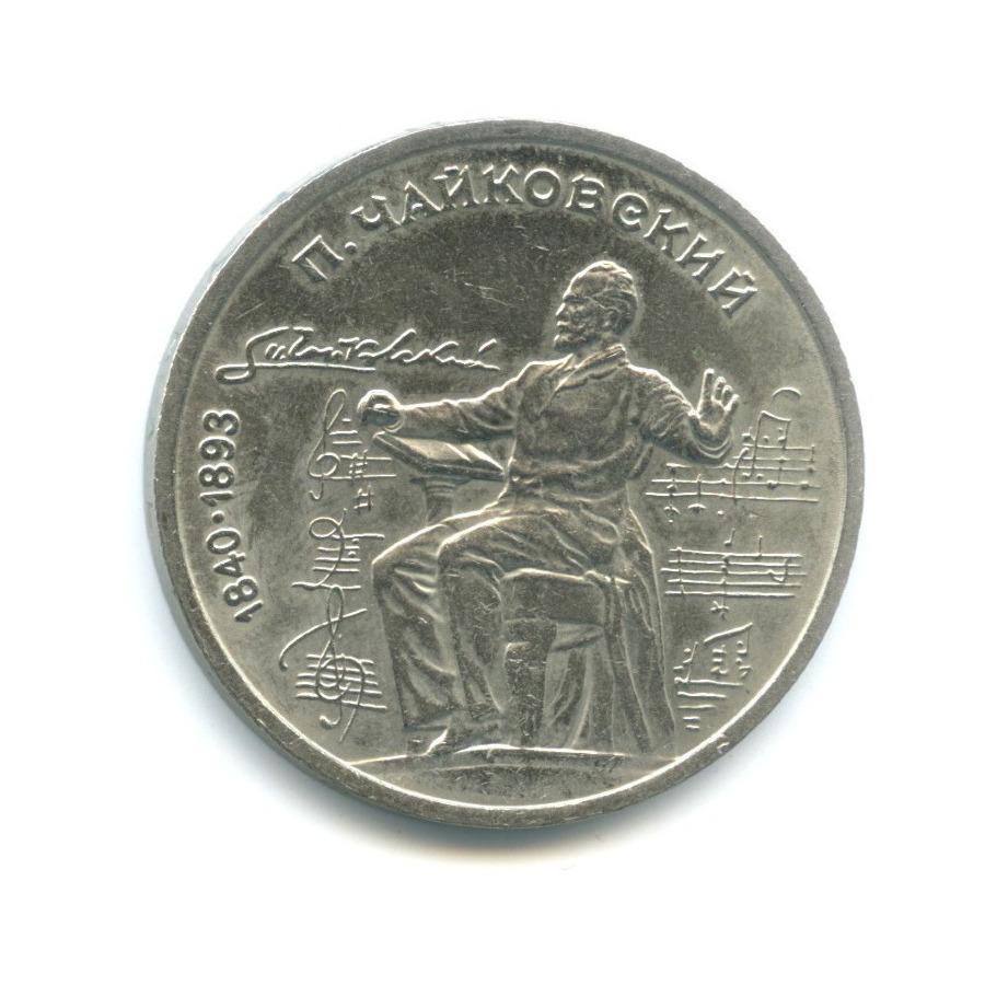 1 рубль — 150 лет содня рождения Петра Ильича Чайковского 1990 года (СССР)