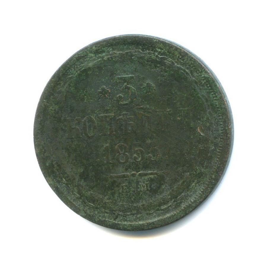3 копейки 1853 года ЕМ (Российская Империя)