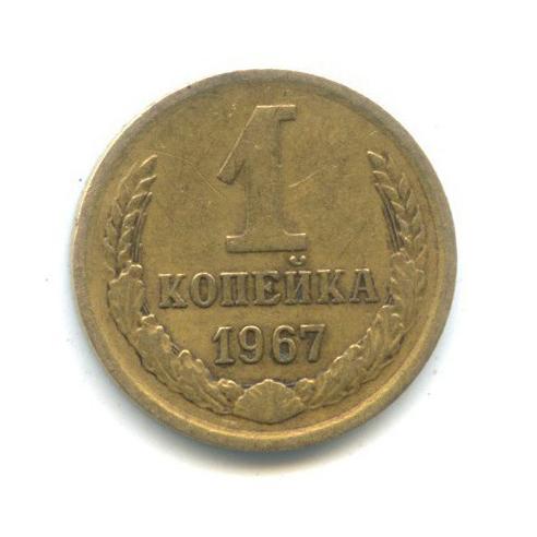 1 копейка 1967 года (СССР)