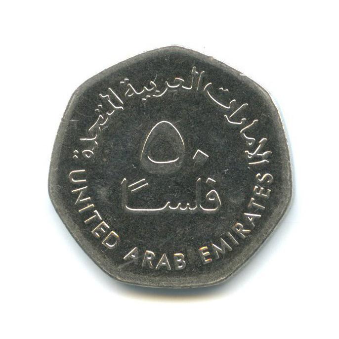 50 филсов 2013 года (ОАЭ)