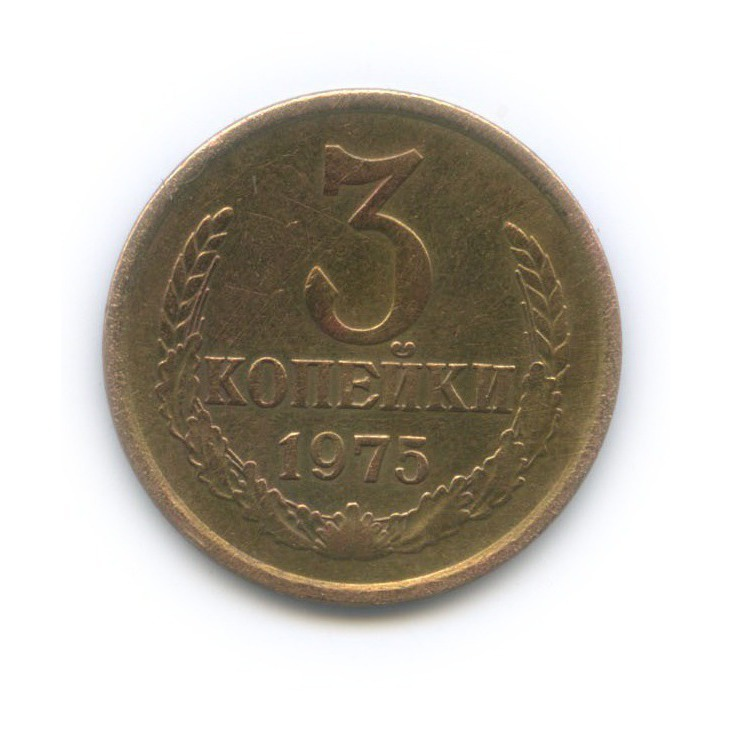 3 копейки 1975 года (СССР)
