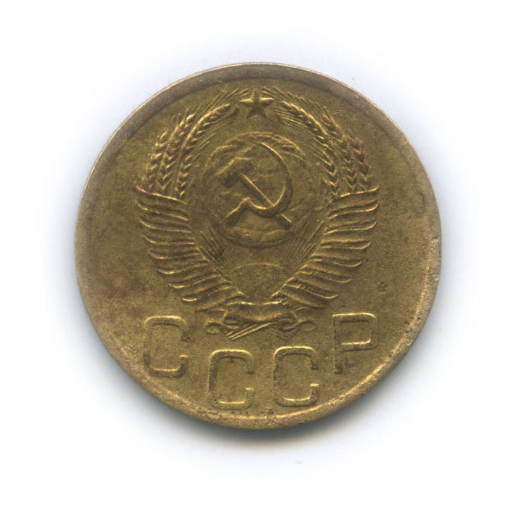 3 копейки 1952 года (СССР)
