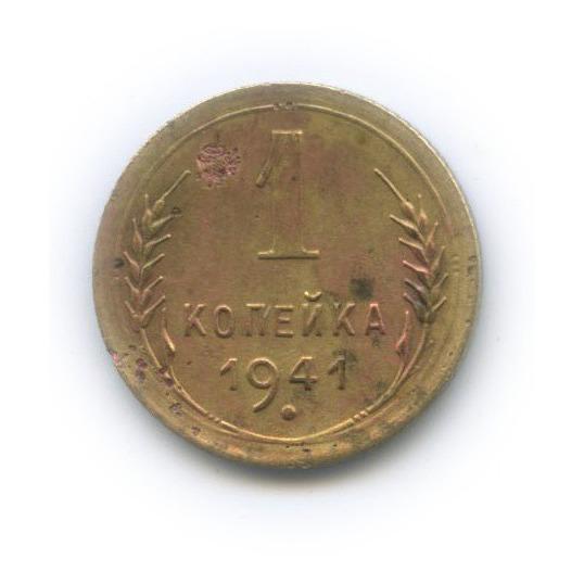 1 копейка 1941 года (СССР)