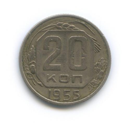 20 копеек 1955 года (СССР)