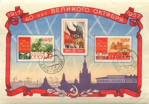 Блок почтовый «40 лет Великого Октября» 1957 года (СССР)