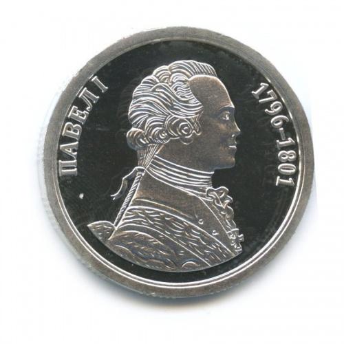 Медаль «Павел I - Величайшие правители России», ОАО «Красносельский Ювелирпром» (серебро 999 пробы) (Россия)