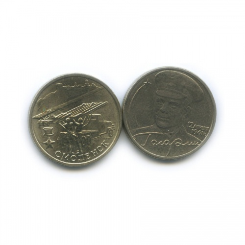 Набор юбилейных монет 2 рубля 2000, 2001 ММД (Россия)