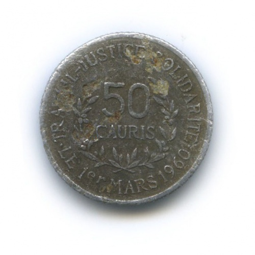 50 каури (Гвинея) 1971 года
