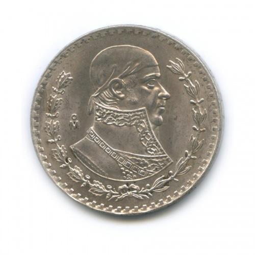1 песо 1967 года (Мексика)