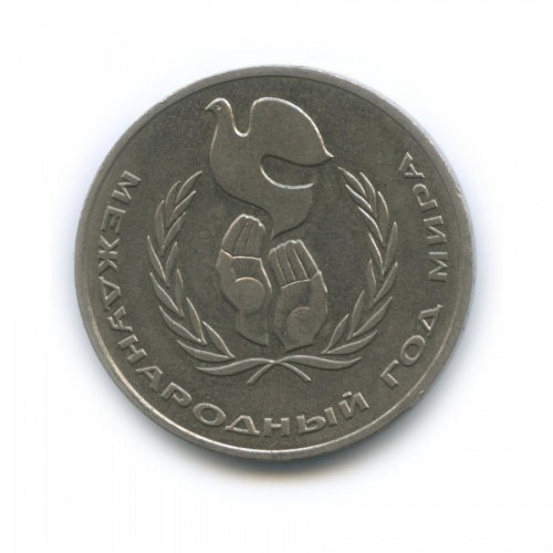 1 рубль — Международный год мира 1986 года (СССР)
