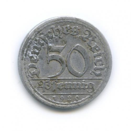 50 пфеннигов 1920 года A (Германия)