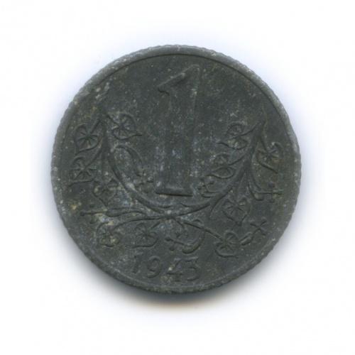 1 крона 1943 года (Богемия и Моравия)