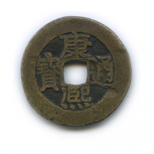 1 кэш, провинция Кунг Пу 1762 года (Китай)