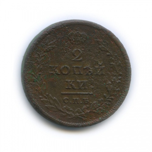 2 копейки 1811 года СПБ МК (Российская Империя)