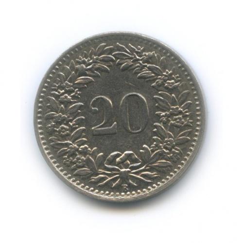 20 раппен 1962 года (Швейцария)