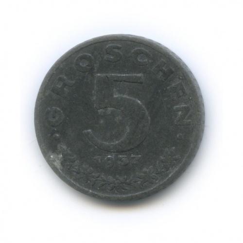 5 грошей 1957 года (Австрия)