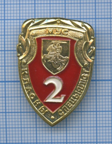 Знак «Классность специалиста МУС», 2-й класс (Беларусь)