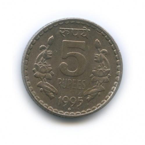 5 рупий 1995 года (Индия)